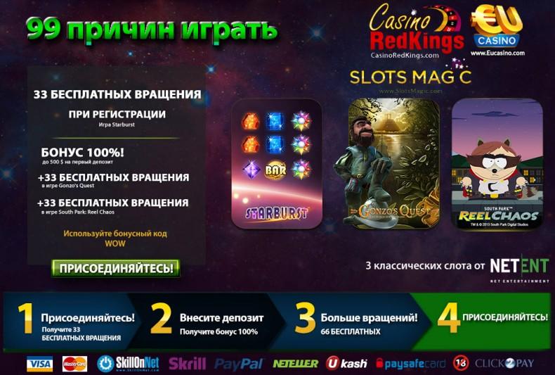 EUcasino, SlotsMagic & CasinoRedKings New April 2015 Promo